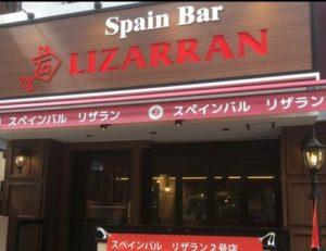Franquicia Lizarran Japon
